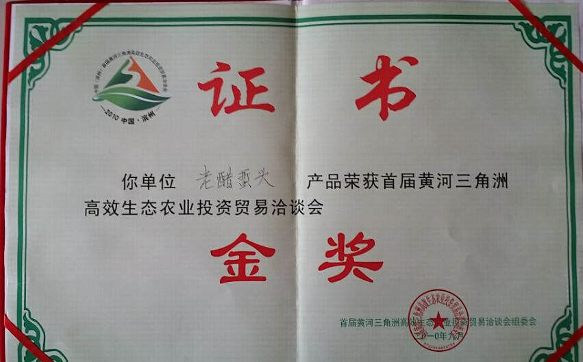 老醋海蜇头荣获金奖